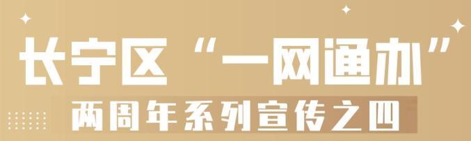 """一码通城 ,长宁""""广州电脑维修外包_广州电脑维修外包_ 随申码""""应用再拓展!"""