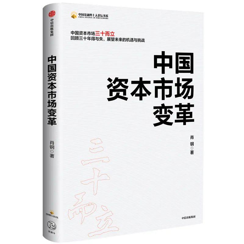 《中国资本市场变革》BR//p肖钢 著