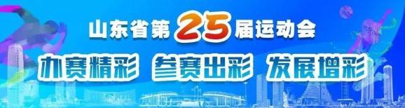 """体彩外围网站-【速度与激情】2020年""""中国体育彩票杯""""山东省青少年BMX小轮车冠军赛成功举行"""