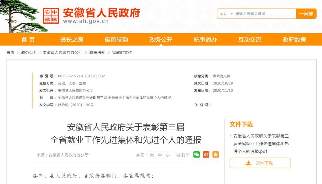 省政府通报!庐江广元师范学校这一先进个人上榜!