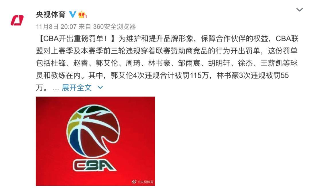 中国一篮球明星被罚115万元!还有……_媒体_澎湃新闻-The Paper
