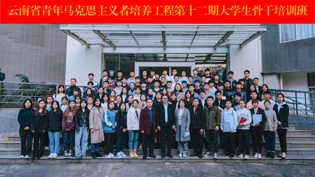 云南省青马工程第十二期大学生骨干培训班在昆结业