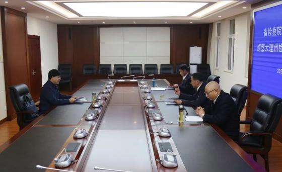 云南省查察院党组第一巡察组向大理州查察院党组反馈巡察情况