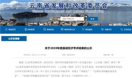 安宁市排第一!2019年度云南省县域经济考评功能正在公示