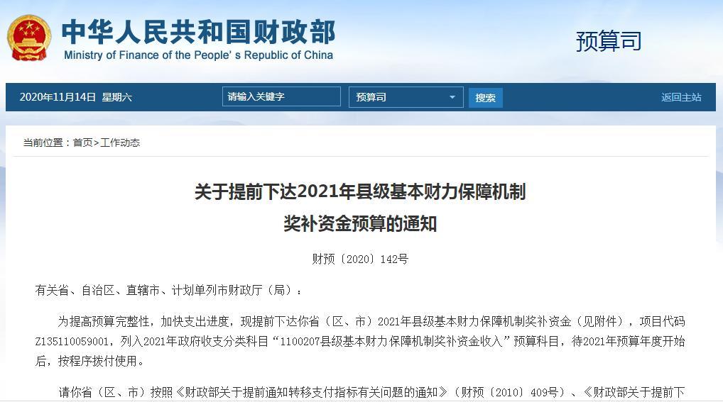 【聚焦】超138亿元!财政部提前下达云南省2021年县级根本财力保障机制
