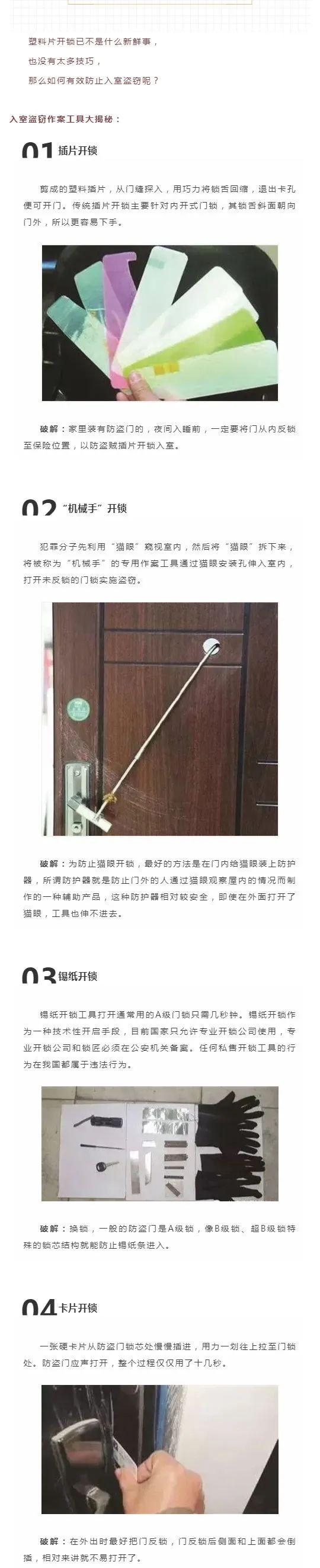 """趁你熟睡""""插片开锁""""的盗贼被抓了!(图7)"""