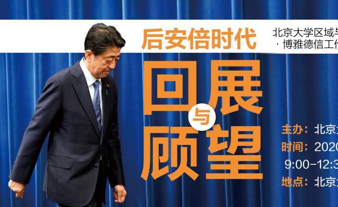 后安倍时代 ② | 后安倍时期的日本外交变数及其走向