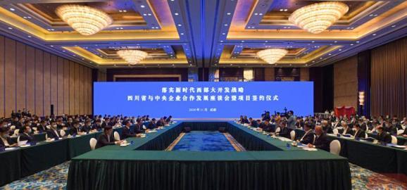 吴永杰参与四川省与中央企业互助生长座谈会暨项目签约仪式