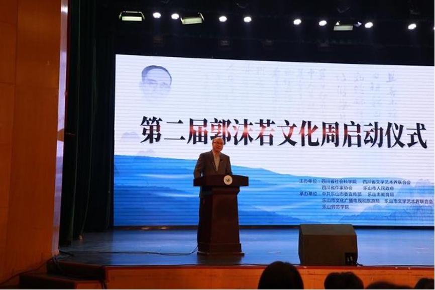 四川省社科院院长向宝云出席四川省第二届郭沫若文化周启动仪式