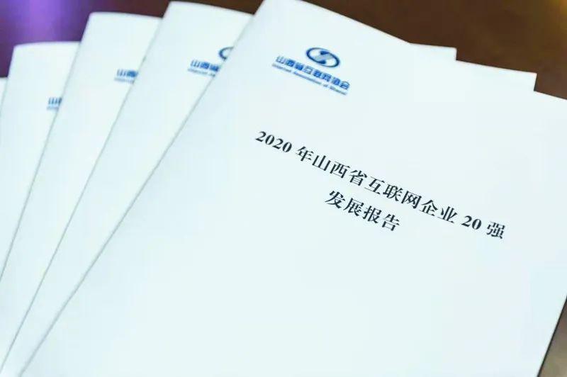 """""""2020年山西省互联网20强企业""""互联网业务收入冲破53亿"""