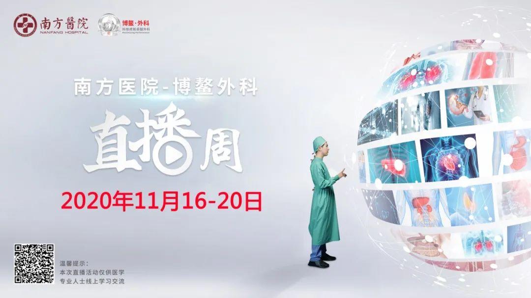 博鳌外科手术直播正式启动,多位大咖轮番表演