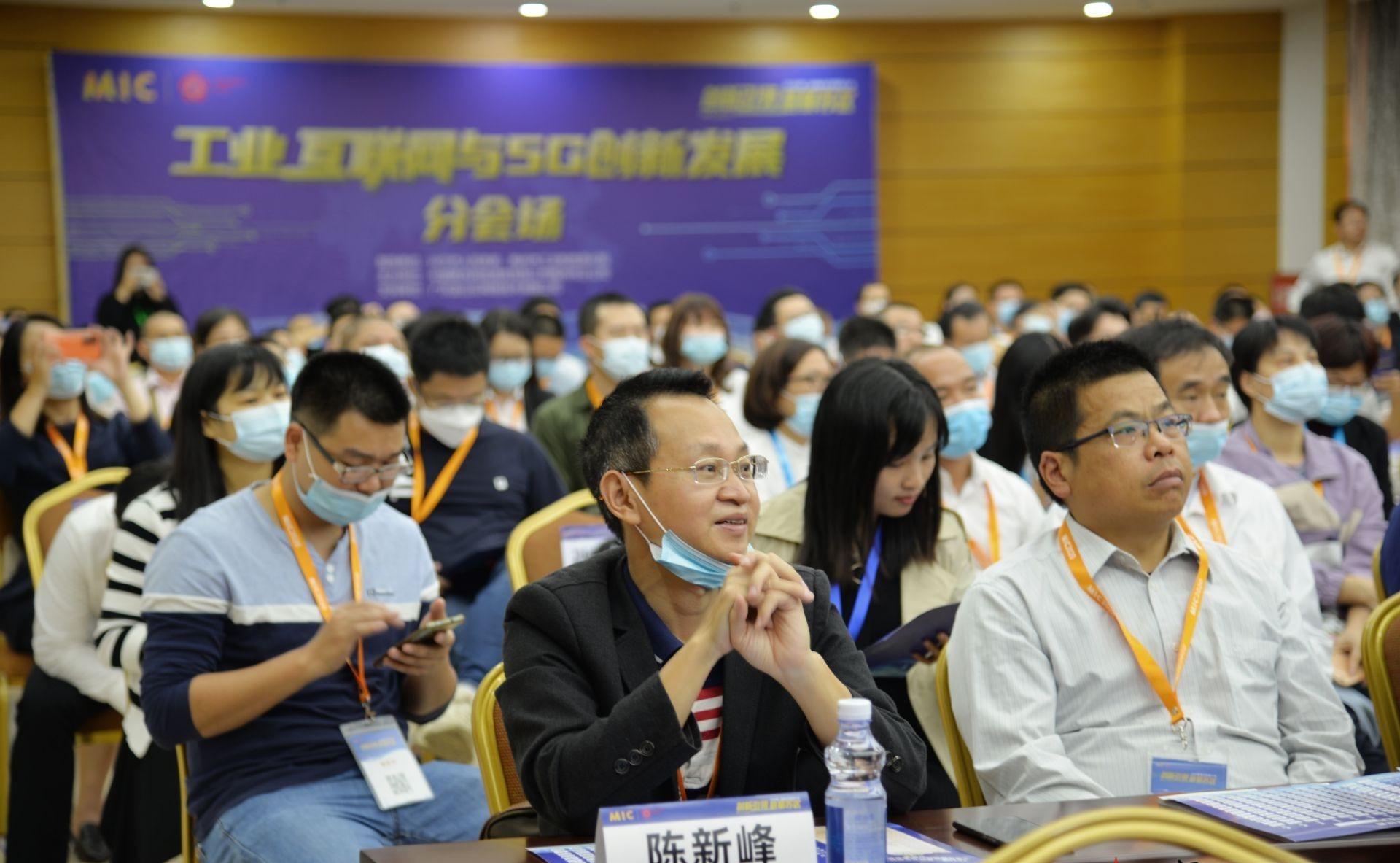 工业互联网与5G创新发展分会场。 (钟幸钰 摄)