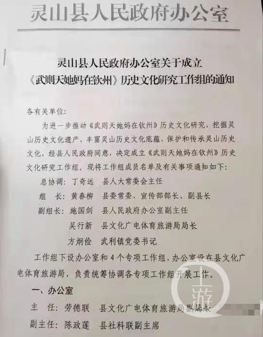 11月19日,灵山县人民政府办公室关于成立《武则天她妈在钦州》历史文化研究工作组的通知。/网络