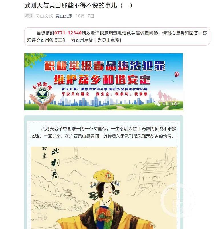 """10月17日,微信公众号""""灵山文旅""""推送《武则天与灵山那些不得不说的事儿(一)》。/微信公众号截图"""