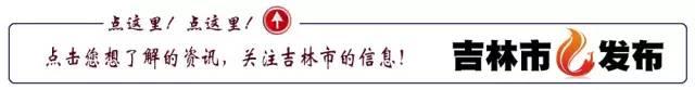 省委副书记、省长景俊海出席吉林省新雪季启动暨雪场开板系列运动