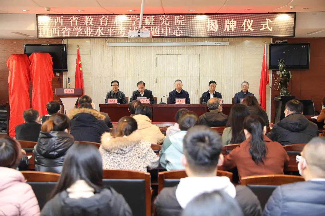 山西省教训厅重塑性改善事业单位揭牌