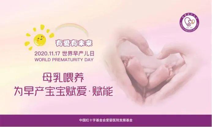 早产儿日丨守护早到天使,助力居家养育